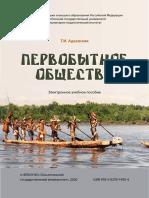 AdaevskayaTI_1-14-18_Z