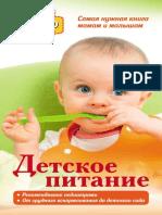 Tarabarina_T._Detskoe_pitanie_Samaya_nuzhnaya_kniga (1)