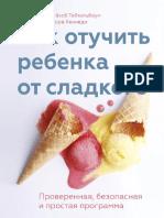 Teyitelbaum_D._Kak_Otuchit_Rebenka_Ot_Sl.a4