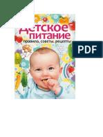 Lagutina T. Detskoe Pitanie Pravila S.a4