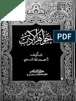 جواهر الأدب في أدبيات و إنشاء لغة العرب