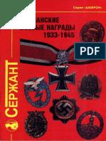 Германские Боевые Награды 1933-1945 by Исайкин С.П., Плоткин Г.Л. (Z-lib.org)