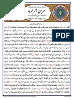 Hizb al-Wiqayah - Orison of Protection - Arabic Text