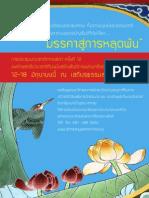 12th Sakyadhita International Conference