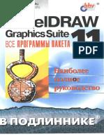 Corel Draw 11 Graphics Suite. Все программы пакета в подлиннике