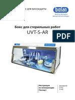 UVT-S-AR - Инструкция пользователя
