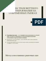 Методы Трансфертного Ценообразования На Современных Рынках