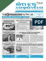 Εφημερίδα Χιωτικη Διαφάνεια Φ.1062