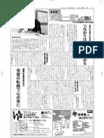 2011年2月1日(水)『Fonte』307号
