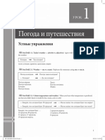 Golosa Book2 5e SAM Unit1-ebook