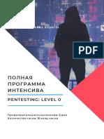 Интенсив_Pentesting_Level_0