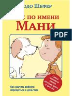 Shefer B. Pyos Po Imeni Mani.a4