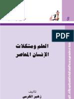 005.العلم ومشكلات الإنسان المعاصر