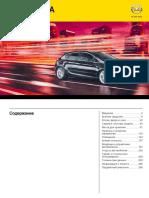 Opel Astra j Instrukciya Po Ekspluatacii
