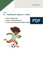 svobodnoe-vremya-i-sport