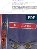 Dyachuk N v Azbuka Gipnoza 1 RUSO