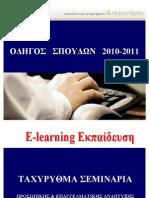 ΟΔΗΓΟΣ ΤΑΧΥΡΥΘΜΩΝ E-LEARNING
