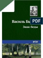 Vasil_Bykov_Znak_bedy