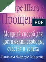 Chietyrie Shagha k Proshchienii Viliam Fierghus Martin