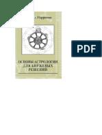 Reymond Merriman Osnovyi Astrologii Dlya Birzhevyih Resheniy