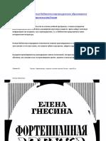 Gnesina Fortepiannaya azbuka