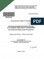 Autoref Ispolzovanie Detskogo Truda v Usloviyakh Rynochnykh Otnoshenii (1)
