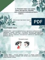 rechevoi_774_etiket_1 (1)