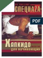 Хапкидо Для Начинающих ( PDFDrive )