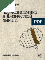 1991 - Полторак - Термодинамика в физической химии