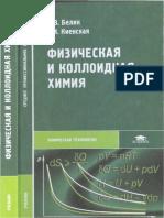 2005 - Белик - Физическая и коллоидная химия