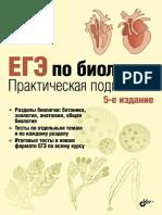 Solovkov - Prakticheskaya Podgotovka k EGE Po Biologii 5 Izdanie 2017
