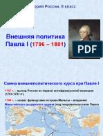 Урок 55 Внешняя политика Павла 1 (1)