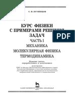 Kurs Fiziki s Primerami Reshenia Zadach Chast I Mekhanika Molekulyarnaya Fizika Termodinamika 2014 Kuznetsov