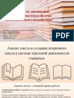 Задание 2 Анисимова, Панкратьева, Рыбальченко, Савина, Шумских