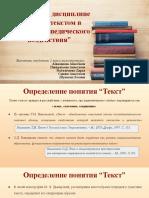 Задание 1 ФНО маг. 2 курс ( Анисимова, Панкратьева, Рыбальченко, Савина, Шумских)