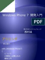 WindowsPhone7開発入門