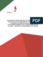 КОМПЛЕКТ ОЦЕНОЧНОЙ ДОКУМЕНТАЦИИ №1.1
