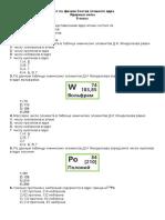 Test-Sostav-atomnogo-yadra-YAdernyie-silyi-9-klass