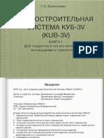 KNIGA_1_KUB3V