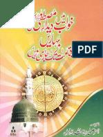 Khwab Mein Dedar e Mustafa Ki Baharein