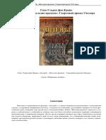 «Наследие предков» Секретный проект Гитлера