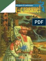 Мы славяне (1997)