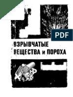 Взрывчатые Вещества и Пороха - Шагов