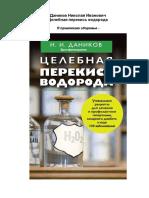 Danikov N I Tselebnaya Perekis Vodoroda 2013g