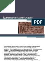 Древнее письмо славян