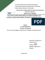 Реферат_КукушкинВА_РЛ1-103 — копия
