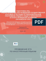Модуль 3. Особенности проведения ЕГЭ по иностранным языкам