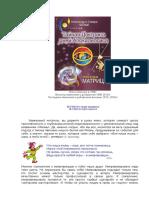 05 Knyga Tainaja Doktrina 2 Doctrina2 2015
