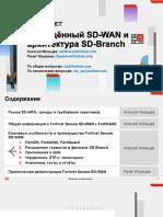 Secured_SD-WAN_i_arhitektura_SD-Branch_ot_kompanii_Fortinet