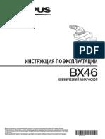 BX46 RU
